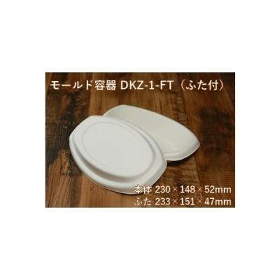 紙 弁当 サラダ カフェ おしゃれ エコ 業務用 使い捨て モールド容器 DKZ-1-FT ふた付(サイズ 230×148×52mm)