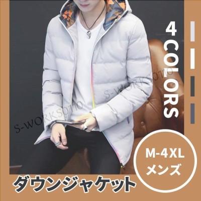 ダウンジャケット メンズ ダウンコート 中綿コート 軽量 冬物 保温 アウター ビジネス アウトドア ブルゾン カジュアル 防寒着 厚手 無地 おしゃれ