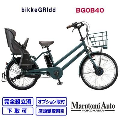 電動自転車 ブリヂストン 子供乗せ 2020年モデル bikkeGRIdd ビッケグリ bikkeGRI BG0B40 ディープグリーン