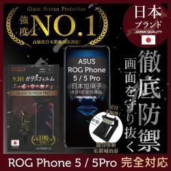 【INGENI徹底防禦】ASUS ROG Phone 5 / 5 Pro 日本旭硝子玻璃保護貼 保護貼 玻璃貼 保護膜 鋼化膜 (非滿版)