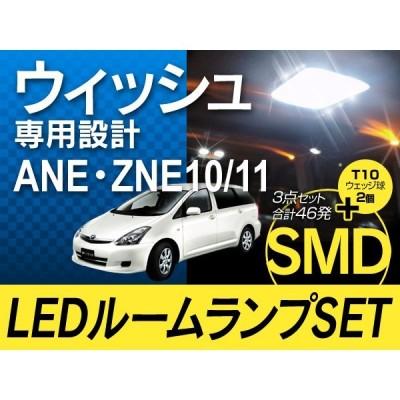 ウィッシュ 10系専用 LED ルームランプ +T10 計46発 SMD