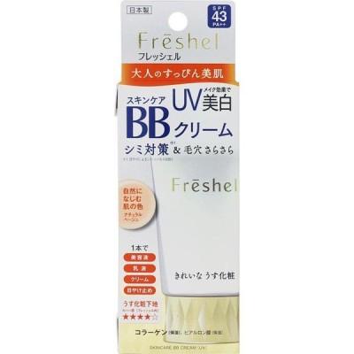 【在庫限り】カネボウ フレッシェル スキンケアBBクリーム(UV)NB 50g