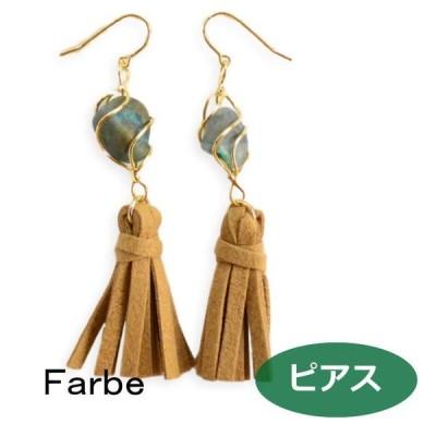 ルチカ ピアス ファルべ farbe Ribピアス FG-1707-12S タッセル luccica