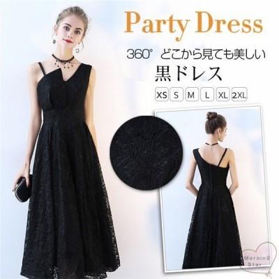 パーティードレス 結婚式 袖なし レース ウェディングドレス お呼ばれ 黒ドレス 二次会 パーティドレス 忘年会大きいサイズ