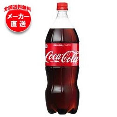 【全国送料無料・メーカー直送品・代引不可】コカコーラ コカ・コーラ 1.5Lペットボトル×6本入