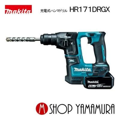 【正規店】  マキタ  makita  充電式ハンマドリル 17mm  HR171DRGX  (6.0Ah)  バッテリ・充電器・ケース付き