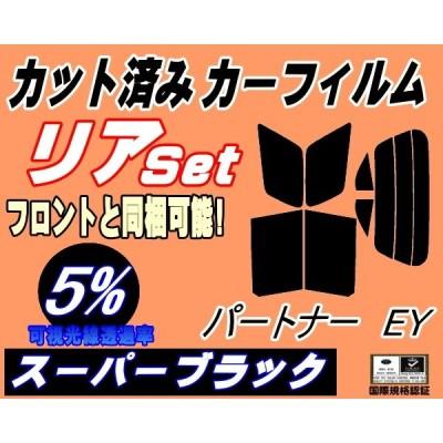 リア (s) パートナー EY (5%) カット済み カーフィルム EY6 EY7 EY8 EY9 ホンダ