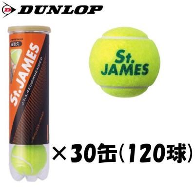 《送料無料》DUNLOP セントジェームス 4球入り(15ボトル×2箱) (120球) STJAMESE4DOZ ダンロップ 硬式 テニスボール