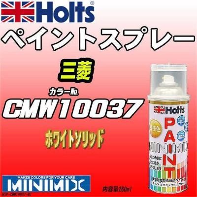 ペイントスプレー 三菱 CMW10037 ホワイトソリッド Holts MINIMIX