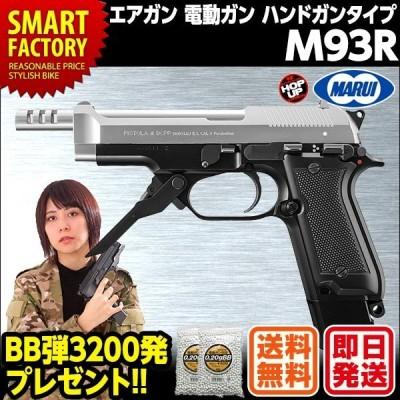 会員限定8%クーポン 東京マルイ 電動ガン ハンドガンタイプ New M93R 18歳以上