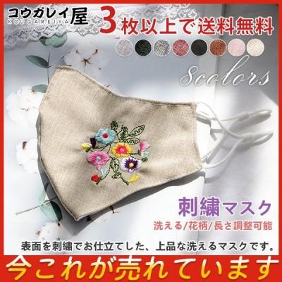 3枚以上で送料無料 刺繍マスク 夏用マスク 洗える 最安価挑戦 布マスク 繰り返し uvカット 紫外線対策 女性用 花柄 レディース オシャレ