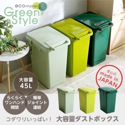 日本製ダストボックス(大容量45L)ジョイント連結対応、ワンハンド開閉 econtainer-GreenStyle-