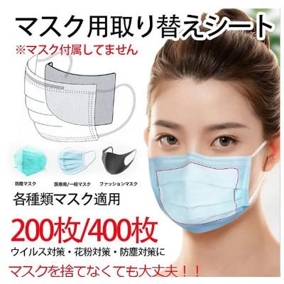 即納!マスク用取り替えシート200/400枚入り ウィルス対策 花粉対策 フィルターシート 不織布 ますく  ウイルス 防塵  生地 使い捨て 花粉 各種類マスク適用 マスク節約マスク付属してません