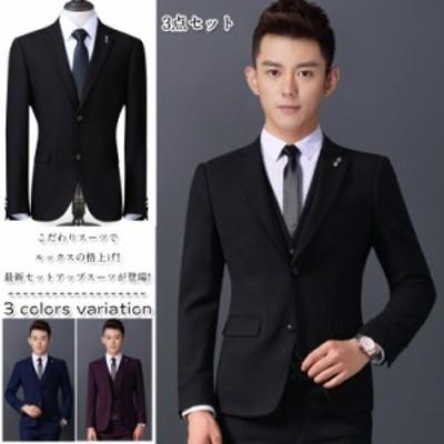 メンズスーツ ビジネススーツ スーツ スリムスーツ 紳士服 3点セット 結婚式 メンズ フォーマル ビジネス 秋冬 ジャケット スラックス セ