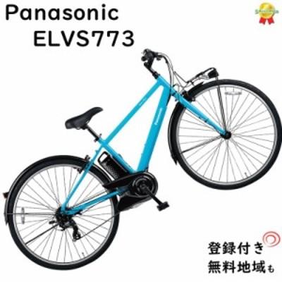 パナソニック ベロスター BE-ELVS773V フラットアクアブルー 700C 2021年モデル クロスバイク 電動アシスト自転車 8A(大)ぱ