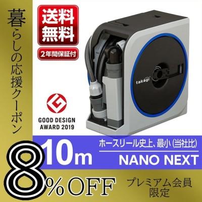 ホースリール おしゃれ タカギ 10m 軽い 送料無料 NANO NEXT10m RM1110GY takagi 安心の2年間保証