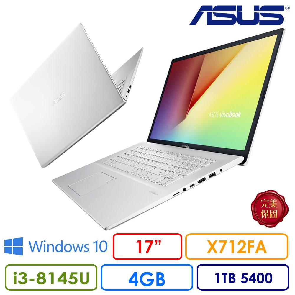 ◆快速到貨◆ASUS VivoBook X712FA 17吋輕薄大螢幕筆電 (I3-8145U/4G/1TB/X712FA-0068S8145U 冰河銀)