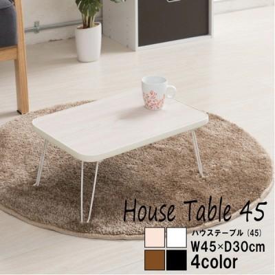 ハウステーブル(45) (ホワイト/白) 幅45cm×奥行30cm 折りたたみローテーブル/木目/軽量/コンパクト/ミニ/完成品/NK-45