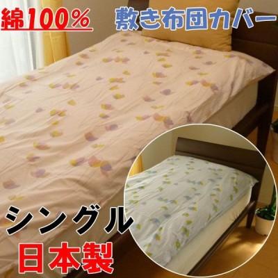 敷き布団カバー 綿100% 105×205 シングル 日本製 全開ファスナー 丸洗いOK