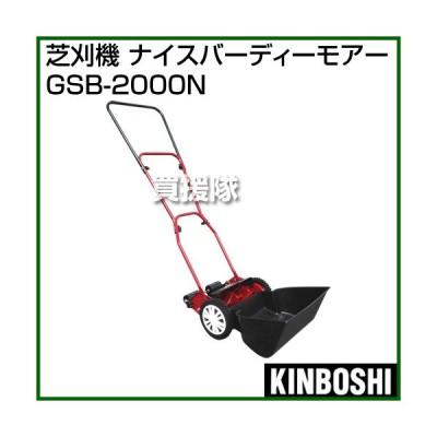 キンボシ 芝刈機 ナイスバーディーモアー GSB-2000N