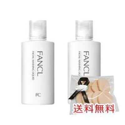 【正規品・送料込】ファンケル 洗顔リキッド(60ml×2)