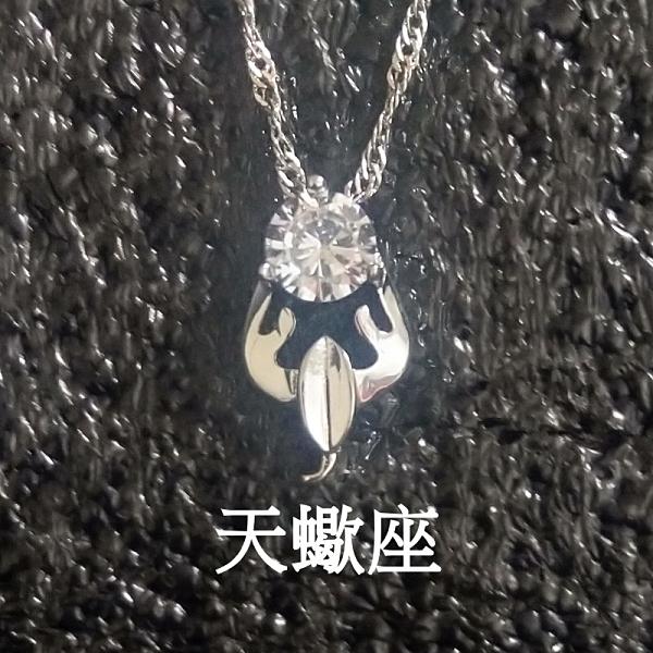 天蠍座 十二星座保護星鋯石鑽項鍊(附S925銀鍍白金保護層水波紋項鍊)
