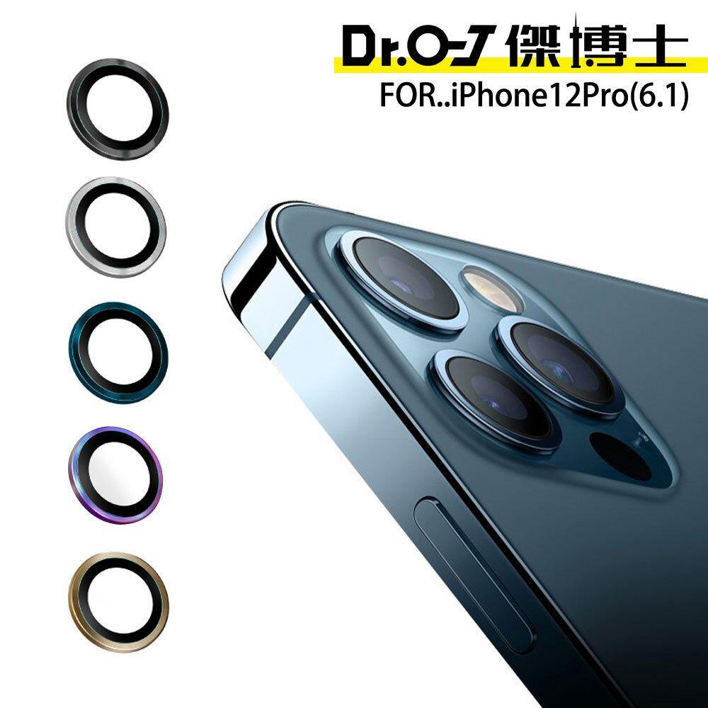 Dr.O-J iPhone12Pro(6.1) 藍寶石鏡頭保護貼組-3入
