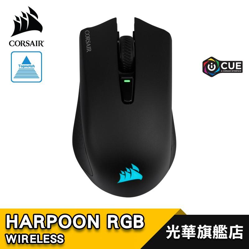 【CORSAIR 海盜船】 HARPOON RGB WIRELESS 無線 電競 光學滑鼠