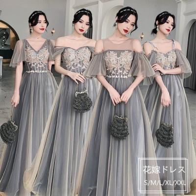 パーティードレス 花嫁ドレス 結婚式 ドレス ブライズメイドドレス 演奏会ドレス ロングワンピース 発表会 エレガント ロングドレス