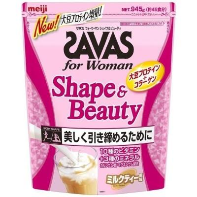 newザバス  フォーウーマン シェイプ&ビューティ ミルクティー風味 945g(約45食分))【明治 SAVAS】