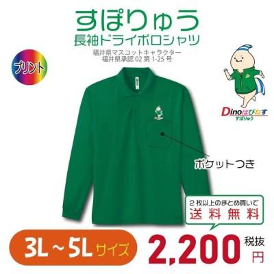 すぽりゅう 長袖ドライポロシャツ 3L〜5L 大きいサイズ UVカット 吸汗速乾