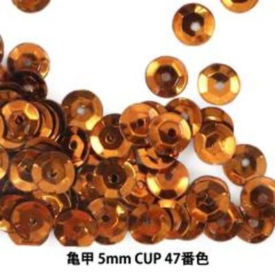 スパンコール 『亀甲 5mm CUP 47番色』