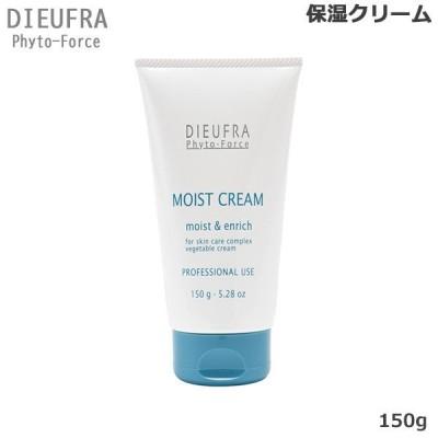 デュフラ フィトフォース モイストクリーム 150g(送料無料)