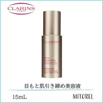 【店内全品送料無料】クラランス CLARINSグランアイセラム15mL【62g】