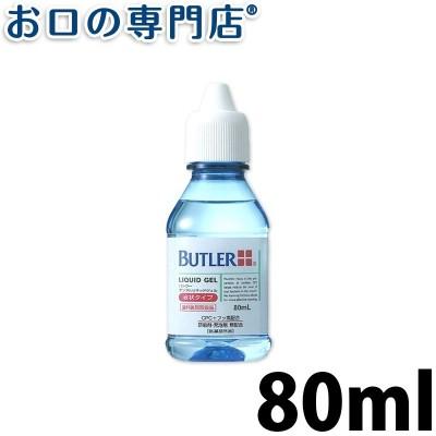 サンスター バトラー デンタルリキッドジェル BUTLER LIQUID GEL 液状タイプ 80ml