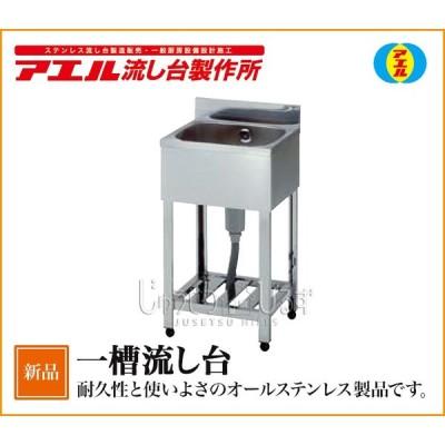 アエル流し台製作所 一槽流し台 KP1-■ 業務用厨房機器 組み立て式 調理台 リフォーム