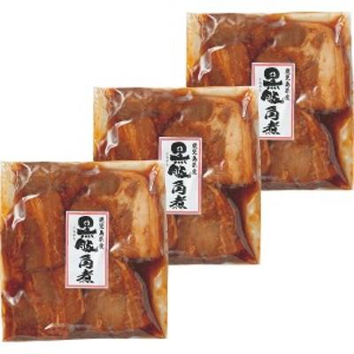 【送料無料】鹿児島県産黒豚 角煮(3袋)【代引不可】【ギフト館】