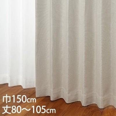 カーテン 遮光カーテン   カーテン ドレープ ベージュ 形状記憶 遮光1級 ウォッシャブル 防炎 巾150×丈80〜105cm TDOS7009 KEYUCA ケユカ