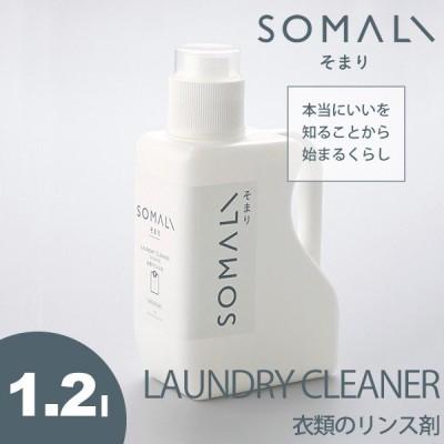贈り物 木村石鹸 洗濯 洗剤 液体 オーガニック 衣類のリンス剤 SOMALI そまり 衣類用 衣類 リンス 液体石けん ソマリ 1.2L