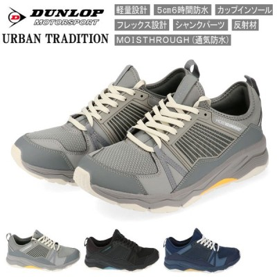 ダンロップ スニーカー アーバントラディション DU680WP メンズスニーカー DUNLOP URBAN TRADITION ブラック グレー ネイビー 防水 通気性