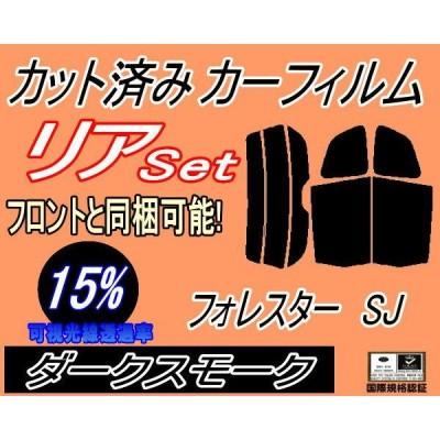 リア (b) フォレスター SJ (15%) カット済み カーフィルム SJ5 SJG SJ系 スバル