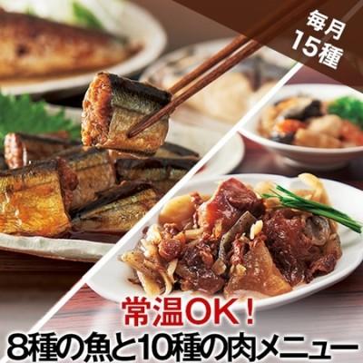 ≪常温≫まるごと魚惣菜と10種のごちそう肉おかず