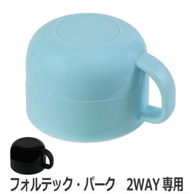 コップ フォルテック・パーク 2WAY専用 パーツ ( カップ 2WAY用 水筒 ステンレスボトル )