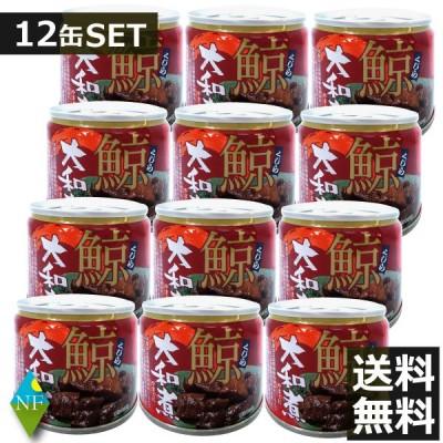 旭食品 鯨 くじら 大和煮 缶(8号) 120g ×12個 12缶