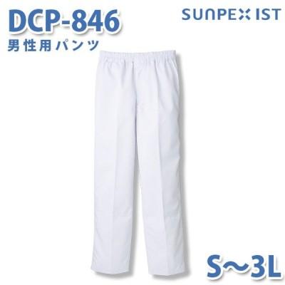 食品用白衣/工場用白衣 SerVoサーヴォ ボトムス DCP-846 男性用パンツ ホワイト Sから3LSALEセール