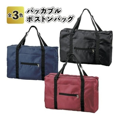 パッカブル ボストンバッグ  景品 粗品 通学 通勤 旅行バッグ エコバッグ