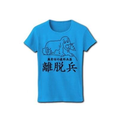 無責任の最終兵器「離脱兵」 リブクルーネックTシャツ(ターコイズ)