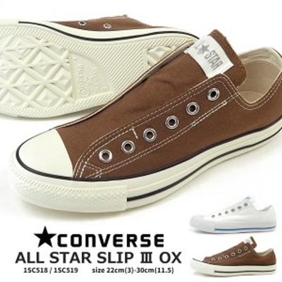 【送料無料】 CONVERSE コンバース スリッポン ALL STAR SLIP 3 OX オールスター スリップ 3 OX 1SC518/1SC519 メンズ レディース