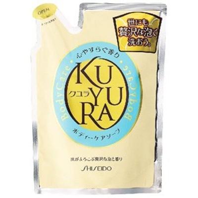 資生堂 クユラ ボディケアソープ心やすらぐ香り詰替400ml (1404-0102)