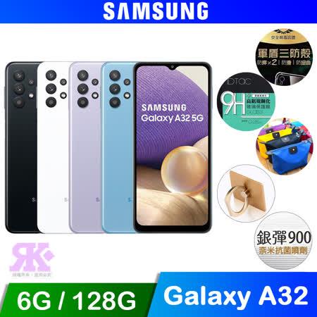 Samsung Galaxy A32 5G (6G/128G) 智慧手機-贈三星旅行袋+空壓殼+滿版鋼保+韓版包+指環支架+奈米噴劑